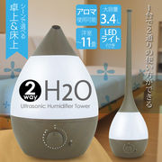 2way超音波加湿器H2O【木目調】 Ultrasonic Humidifire Tower