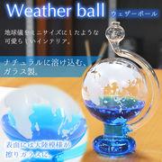 ウェザーボールBA30806