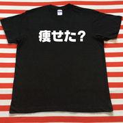 痩せた?Tシャツ 黒Tシャツ×白文字 S~XXL