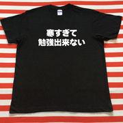 寒すぎて勉強出来ないTシャツ 黒Tシャツ×白文字 S~XXL