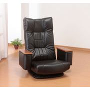 【直送可】【送料無料】天然木肘付きリクライニング回転座椅子HB
