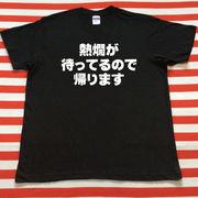 熱燗が待ってるので帰りますTシャツ 黒Tシャツ×白文字 S~XXL