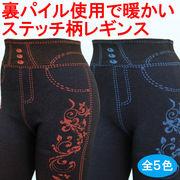 【冬レギンス】レディース 裏パイル デニム風 ステッチプリント柄 レギンス 10本セット(5色)