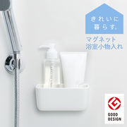 【磁石で浴室の壁面に収納】「きれいに暮らす。」マグネット浴室小物入れ