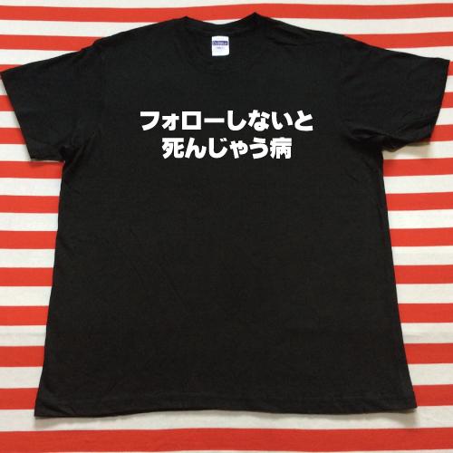 フォローしないと死んじゃう病Tシャツ 黒Tシャツ×白文字 S~XXL