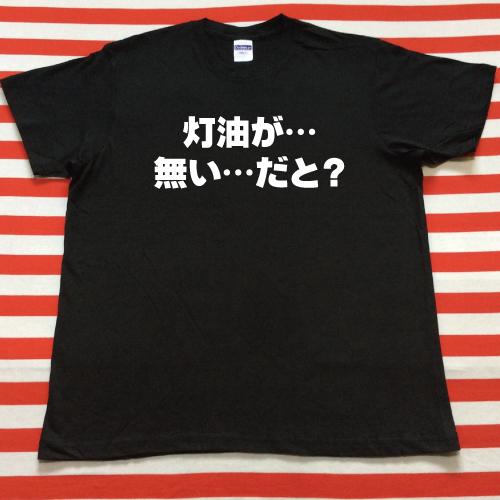 灯油が…無い…だと?Tシャツ 黒Tシャツ×白文字 S~XXL