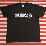 無職なうTシャツ 黒Tシャツ×白文字 S~XXL