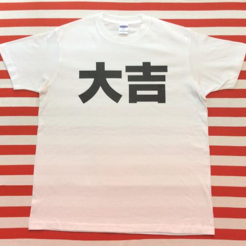 大吉Tシャツ 白Tシャツ×黒文字 S~XXL