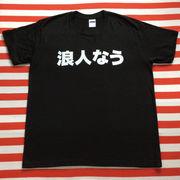 浪人なうTシャツ 黒Tシャツ×白文字 S~XXL