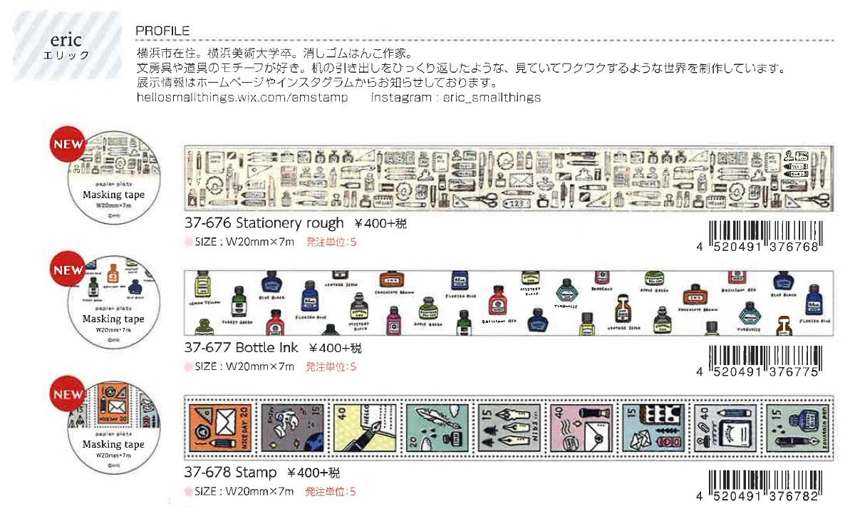 パピアプラッツ【Papier Platz】デザイナーズ マスキングテープ eric(エリック)3種 2018_12_20発売