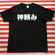 神頼みTシャツ 黒Tシャツ×白文字 S~XXL