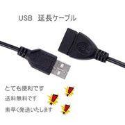 USB延長ケーブル USBケーブル 2.0ハイスピード 1.5m 延長ケーブル