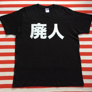 廃人Tシャツ 黒Tシャツ×白文字 S~XXL