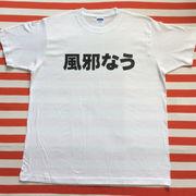 風邪なうTシャツ 白Tシャツ×黒文字 S~XXL