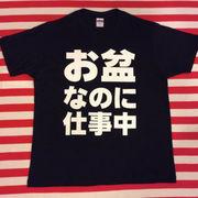 お盆なのに仕事中Tシャツ 黒Tシャツ×白文字 S~XXL