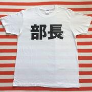 部長Tシャツ 白Tシャツ×黒文字 S~XXL