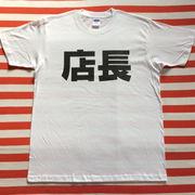 店長Tシャツ 白Tシャツ×黒文字 S~XXL