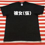 彼女(仮)Tシャツ 黒Tシャツ×白文字 S~XXL