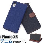 スマホケース iPhone XR 手帳型ケース ソフトケース 手帳型 ジーンズ デニム 携帯ケース 大人 モテる