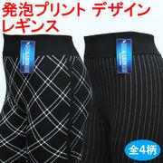 【秋物】レディース レギンス 発泡プリント レギンス 10本セット