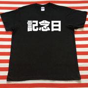 記念日Tシャツ 黒Tシャツ×白文字 S~XXL
