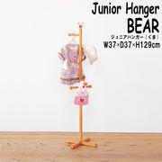 【直送可/送料無料】かわいいクマが子供も喜ぶ◎ジュニアハンガー