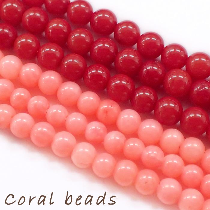 サンゴビーズ(染色) 丸型【2】【全2色】コーラル 赤 真紅 ピンク 珊瑚 ビーズ