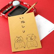 2019干支「亥」と柴犬のコラボ「いぬししポストカード」