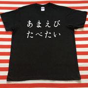 あまえびたべたいTシャツ 黒Tシャツ×白文字 S~XXL