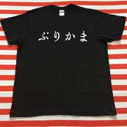 ぶりかまTシャツ 黒Tシャツ×白文字 S~XXL