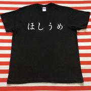 ほしうめTシャツ 黒Tシャツ×白文字 S~XXL