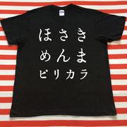 ほさきめんまピリカラTシャツ 黒Tシャツ×白文字 S~XXL