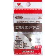 KAWAGUCHI 工業用ボビン DB