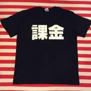 課金Tシャツ 黒Tシャツ×白文字 S~XXL
