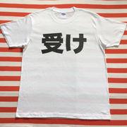 受けTシャツ 白Tシャツ×黒文字 S~XXL