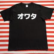 オワタTシャツ 黒Tシャツ×白文字 S~XXL