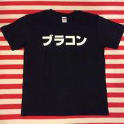 ブラコンTシャツ 黒Tシャツ×白文字 S~XXL