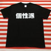 個性派Tシャツ 黒Tシャツ×白文字 S~XXL