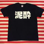 泥酔Tシャツ 黒Tシャツ×白文字 S~XXL