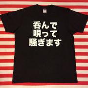 呑んで唄って騒ぎますTシャツ 黒Tシャツ×白文字 S~XXL