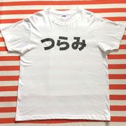 つらみTシャツ 白Tシャツ×黒文字 S~XXL