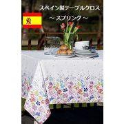 スペイン製テーブルクロス スプリング