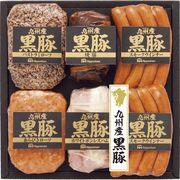 日本ハム 九州産黒豚ギフト NO-50