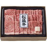 松阪牛焼肉カルビ850g 2256-200