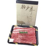 神戸牛乃匠 神戸ビーフすきしゃぶ 2576-80