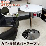 バーテーブル 55φ BK/WH