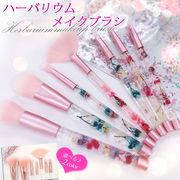 【完成品】ハーバリウムメイクブラシセット ◆ 化粧筆 ハーバリウム お花 ドライフラワー