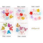 デコパーツ ぷっくりキャンディパーツ ラメ入りマウス YM1-0905-0909