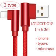 L字型コネクタ スマホ 充電ケーブル iPhone android充電器 充電ケーブル iPhone micro typec