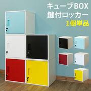 キューブBOX 鍵付きロッカー BK/BL/RD/WH/YE